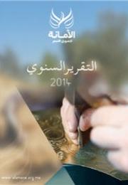 تقرير نشاط سنة 2014