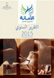 تقرير نشاط سنة 2015