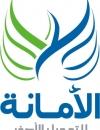 تأسيس الأمانة 13 فبراير 1997