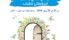 الأمانة للتمويل الأصغر ومؤسسة ''صلتك'' تنظمان أيام الأبواب المفتوحة بإنزكان